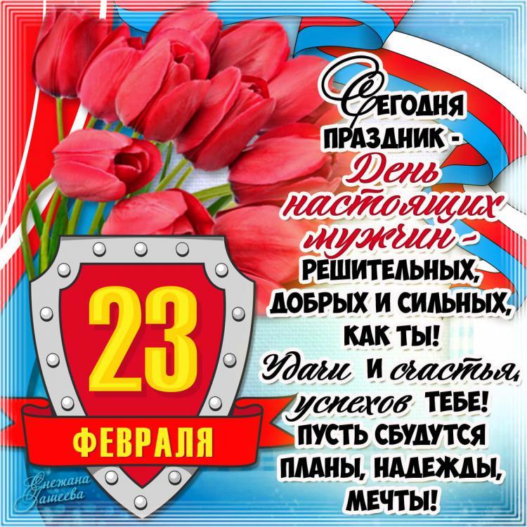 ❶Поздравленя с 23 февраля|Поздравить папу с 23 февраля от дочери в прозе|Поздравления с 23 февраля! — Союз Десантников России|Поздравления с 23 февраля!|}