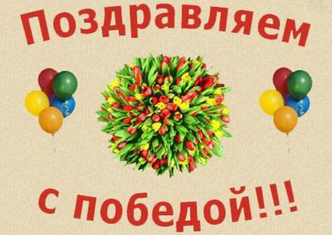 Фото поздравления с победой